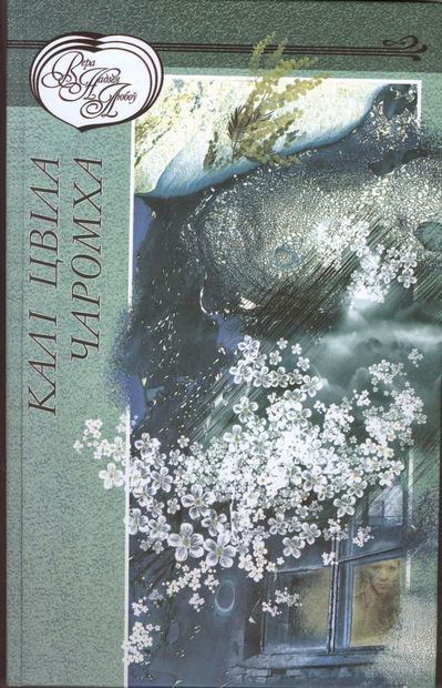 Калі цвіла чаромха — фото, картинка