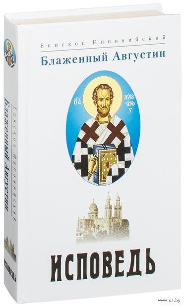 Блаженный Августин. Исповедь — фото, картинка