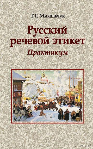 Русский речевой этикет — фото, картинка