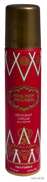 """Дезодорант парфюмерный для женщин """"Красная Москва"""" (75 мл) — фото, картинка"""
