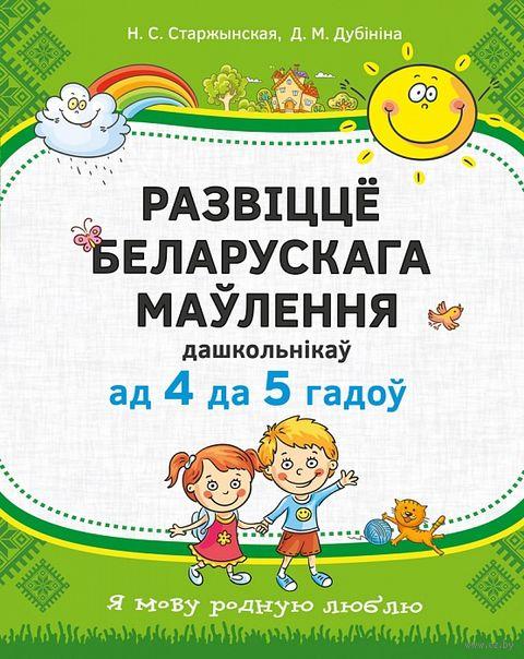 Развіццё беларускага маўлення дашкольнікаў ад 4 да 5 гадоў — фото, картинка