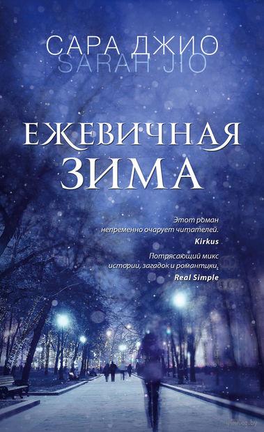 Ежевичная зима (м) — фото, картинка