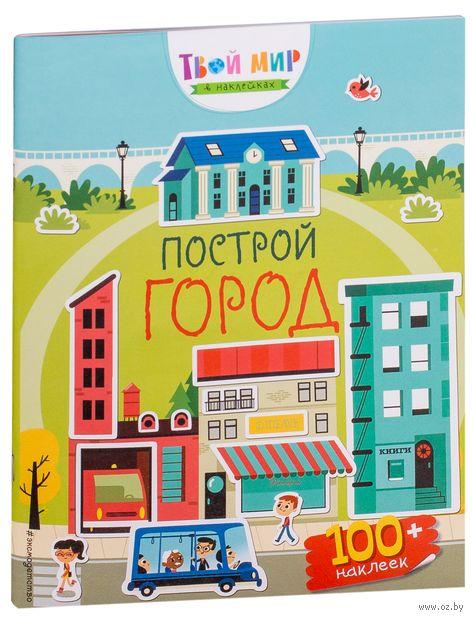 Построй город (+ наклейки) — фото, картинка