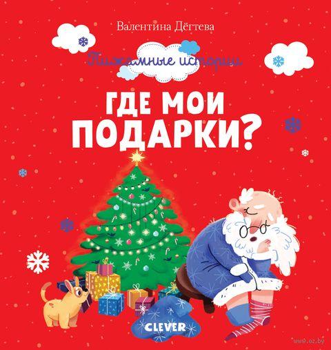 Где мои подарки? — фото, картинка