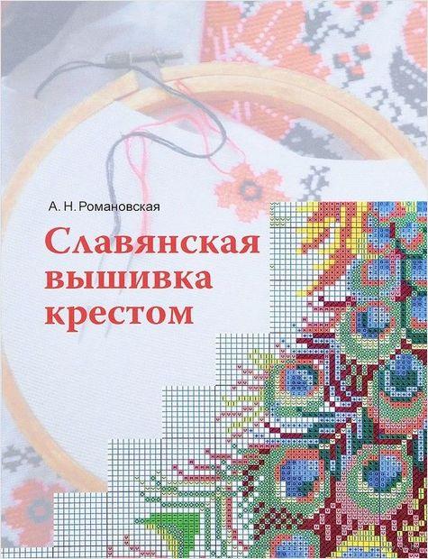 Славянская вышивка крестом — фото, картинка