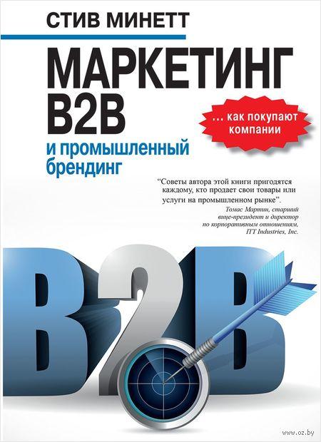 Маркетинг B2B и промышленный брендинг — фото, картинка