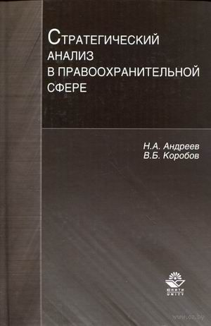 Стратегический анализ в правоохранительной сфере. Николай Андреев, Виктор Коробов