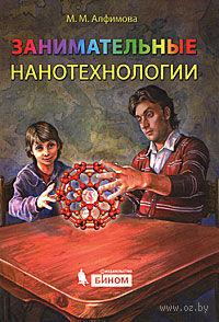 Занимательные нанотехнологии. Марина Алфимова