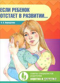 Если ребенок отстает в развитии.... Наталья Верещагина