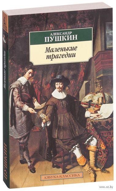 Маленькие трагедии. Александр Пушкин