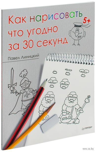 Как нарисовать что угодно за 30 секунд. Павел Линицкий