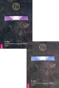 Синхроничность и Седьмая печать (в двух частях). П. Мун