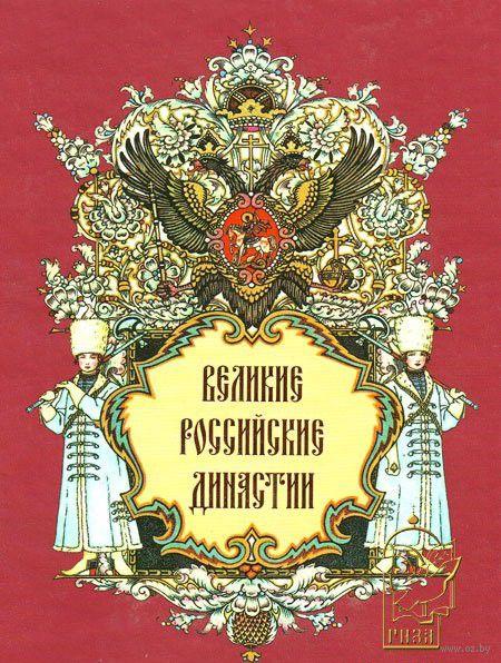 Великие российские династии — фото, картинка