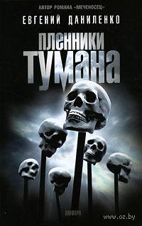 Пленники тумана. Евгений Даниленко