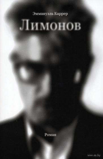 Лимонов. Эммануэль Каррер