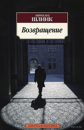 Возвращение (м). Бернхард Шлинк