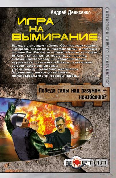 Игра на вымирание. Андрей Денисенко