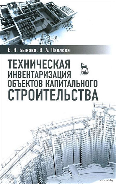 Техническая инвентаризация объектов капитального строительства. Е. Быкова, В. Павлова