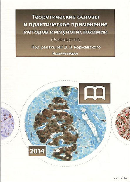 Теоретические основы и практическое применение методов иммуногистохимии. Руководство