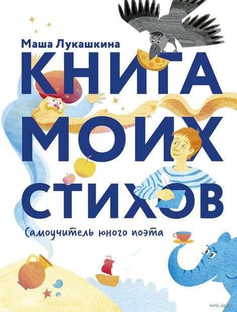 Книга моих стихов. Маша Лукашкина