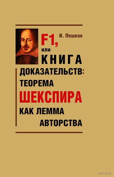 F1, или Книга доказательств: Теорема Шекспира как лемма авторства. И. Пешков
