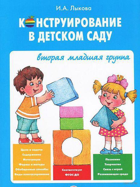 Конструирование в детском саду. Вторая младшая группа. Ирина Лыкова