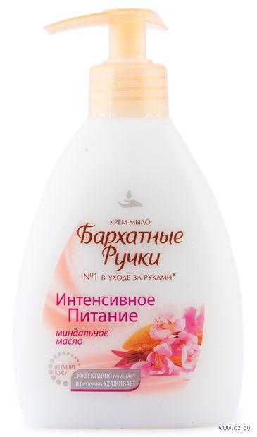 """Жидкое мыло """"Интенсивное питание"""" (240 мл)"""