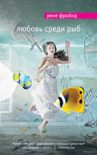 Любовь среди рыб. Рене Фройнд