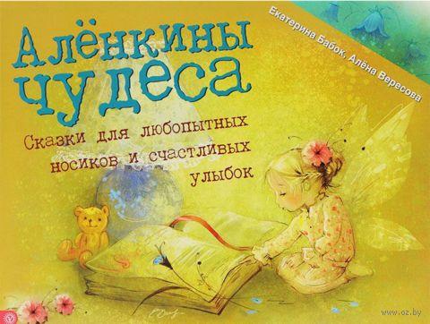 Аленкины чудеса. Екатерина Бабок
