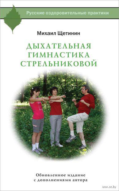 Дыхательная гимнастика Стрельниковой. Михаил Щетинин