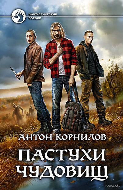 Пастухи чудовищ. Антон Корнилов