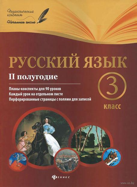 Русский язык. 3 класс. 2 полугодие. Планы-конспекты уроков. Лариса Линникова