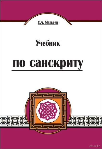 Санскрит. Учебник. Сергей Матвеев
