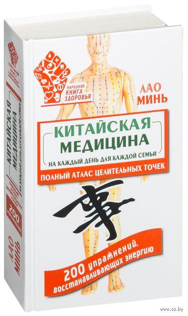 Китайская медицина на каждый день для каждой семьи. Лао Минь