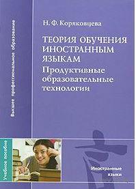 Теория обучения иностранным языкам. Продуктивные образовательные технологии. Н. Коряковцева