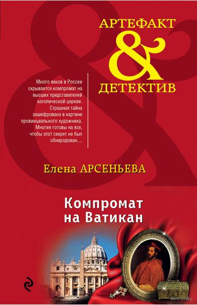 Компромат на Ватикан (м). Елена Арсеньева