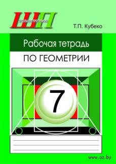 Рабочая тетрадь по геометрии для 7 класса. Т. Кубеко