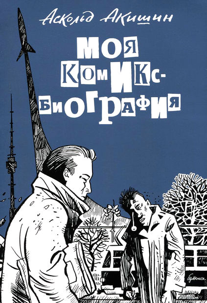 Моя комикс-биография. Аскольд Акишин