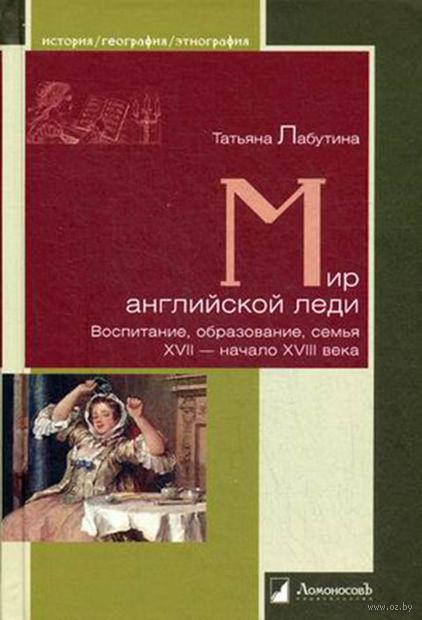 Мир английской леди. Воспитание, образование, семья. XVII — начало XVIII века — фото, картинка