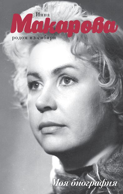 Родом из Сибири. Инна Макарова
