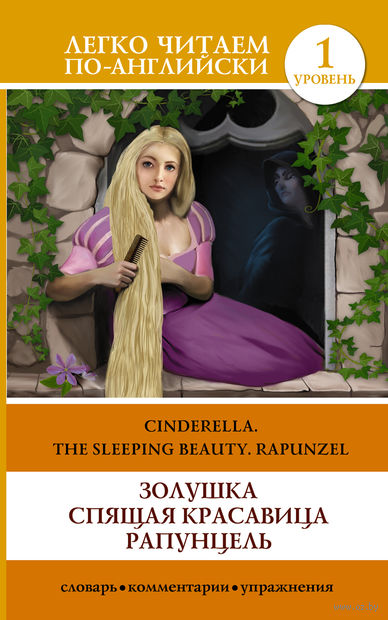 Cinderella. The Sleeping Beauty. Rapunzel. Уровень 1