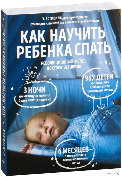 Как научить ребенка спать. Революционный метод доктора Эстивиля — фото, картинка
