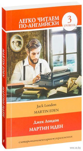 Martin Eden. Уровень 3 — фото, картинка
