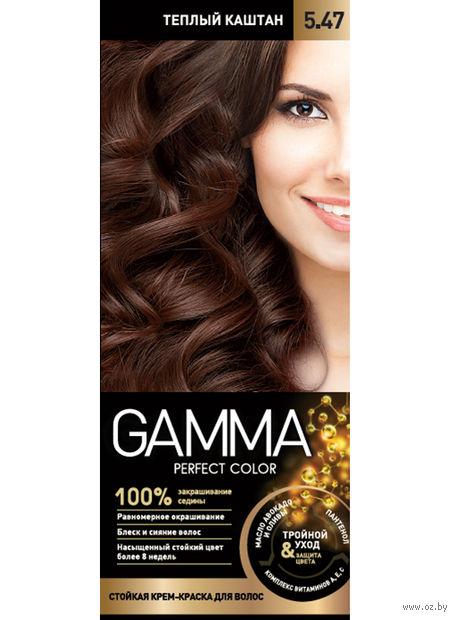 """Крем-краска для волос """"Gamma perfect color"""" тон: 5.47, теплый каштан — фото, картинка"""