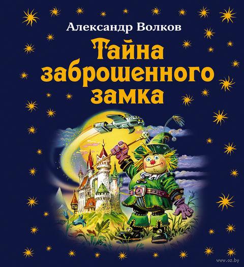 Тайна заброшенного замка. Александр Волков