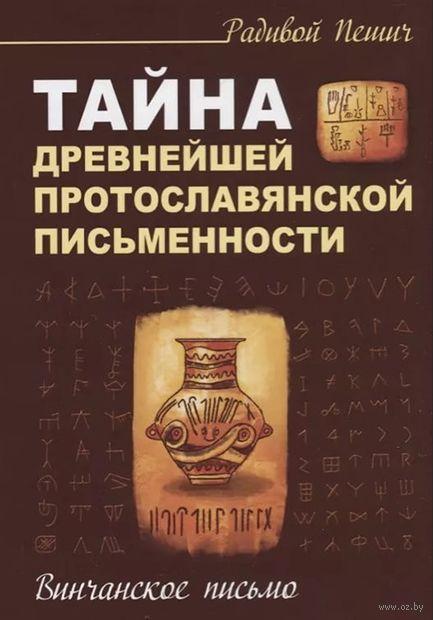 Тайна древнейшей протославянской письменности. Винчанское письмо — фото, картинка