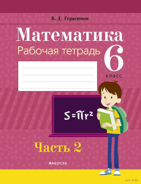 Математика. 6 класс. Рабочая тетрадь. В 2-х частях. Часть 2 — фото, картинка