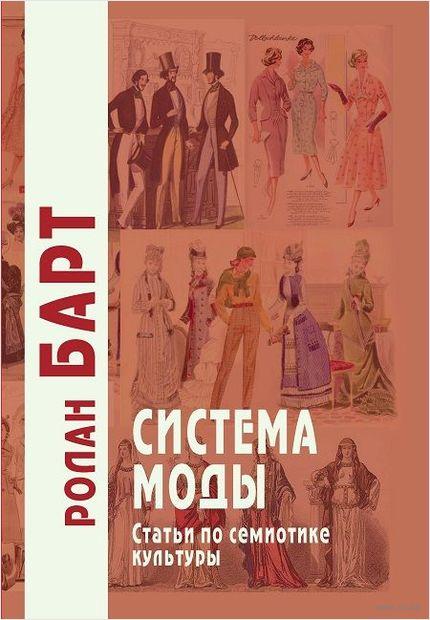 Система моды. Статьи по семиотике культуры» Ролан Барт - купить ... 97706f02917