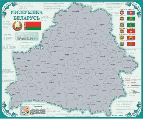 Скрэтч-карта Рэспублікі Беларусь (70х60 см) — фото, картинка