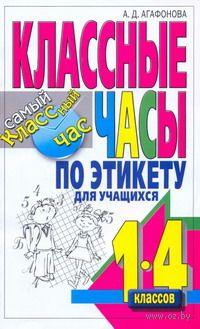 Классные часы по этикету для учащихся 1-4 классов. А. Агафонова